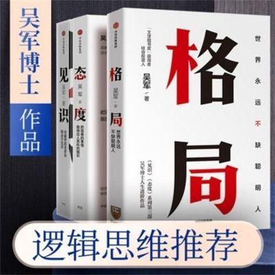 吴军博士写给年轻人的启迪之书成功励志书 态度 见识 格局全三册