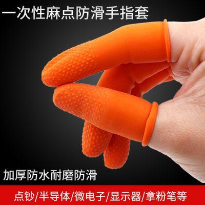 橙色防滑指套耐磨加厚乳胶橡胶麻点防痛防护点钞教师翻页手指套
