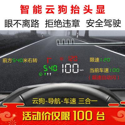 新款车载HUD抬头显示器汽车通用导航云电子狗GPS车速预警高清投影
