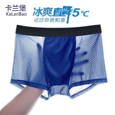 【卡兰堡】男士内裤冰丝网孔印花男平角裤头100%纯棉透气四角裤衩