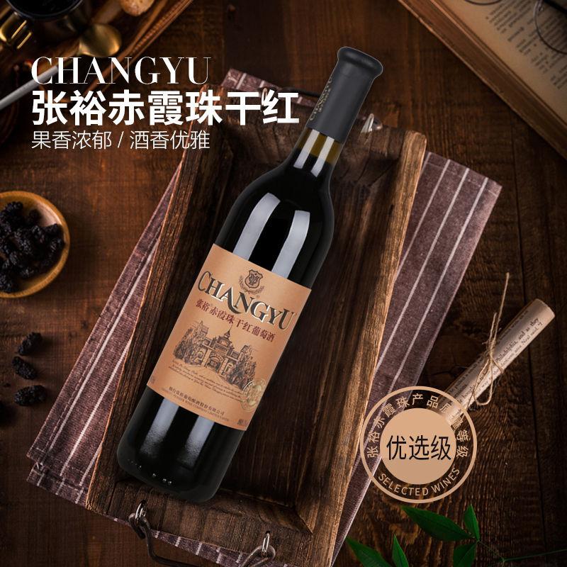 张裕官方正品 特制赤霞珠干红葡萄酒优选红酒整箱6瓶送礼年货高端