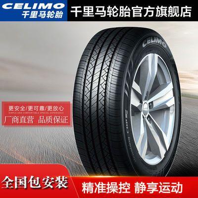 千里马轮胎荣爵Rking GM5高性能 精准操控 静享运动