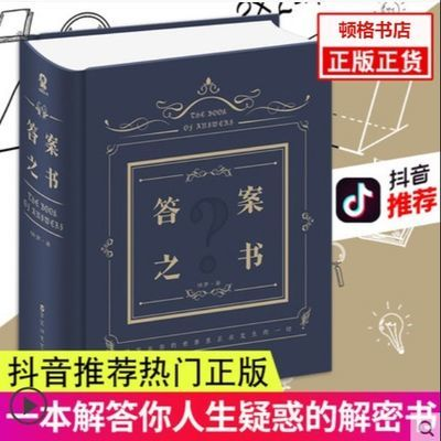 正版答案之书 保罗 快乐大本营推荐 占卜书籍人生解答 生日礼物