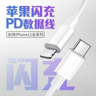 18W苹果快充PD线type-c数据线iphone8plus充电线11proMaxs加长2米