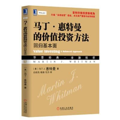 现货)马丁惠特曼的价值投资方法 回归基本面 9787111440628