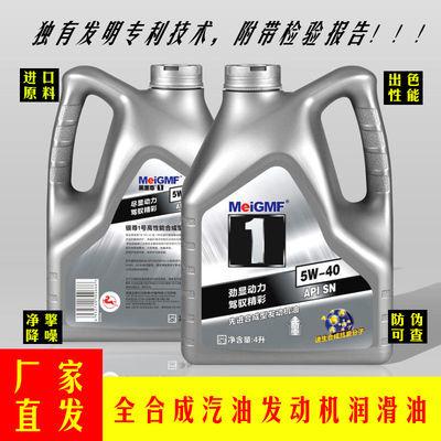 黑至尊 全合成机油SN5W40四季通用发动机润滑油汽车正品机油4l