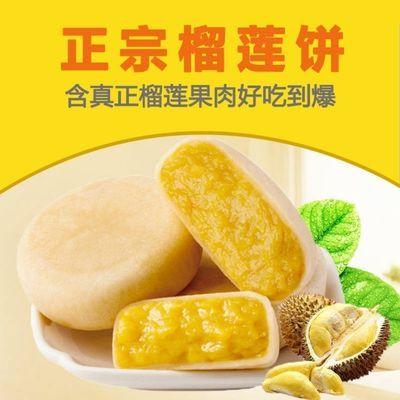 榴莲饼流心爆浆榴莲酥20枚网红小吃好吃的糕点越南风味零食点心