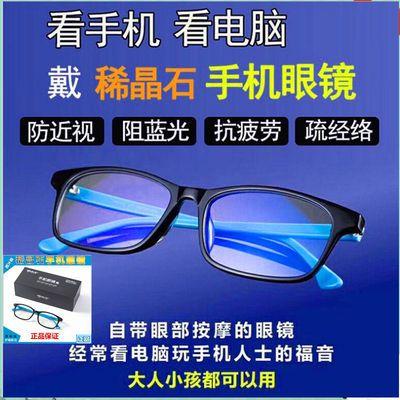 正品爱大爱稀晶石手机眼镜防辐射防蓝光成人款男电脑护目眼镜女