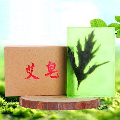 【买2送1盒/3送2】天然艾草香皂精油皂手工艾皂儿童洗澡艾叶肥皂