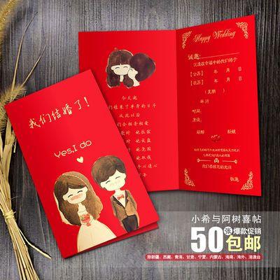【10张】中式创意结婚庆欧式喜帖中国风个性2019卡通请帖请柬打印