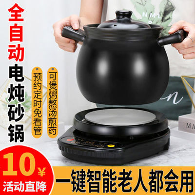 全自动电沙煲砂锅煲汤炖汤电炖锅家用煲汤锅陶瓷电砂锅家用煮粥锅