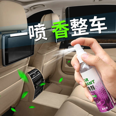 新品汽车内饰除臭除异味去烟味甲醛香水空气清新剂净香薰车居家用