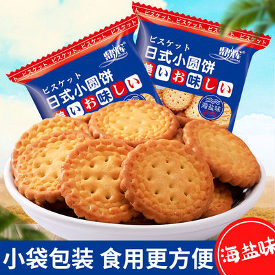 网红日式海盐味小圆饼天日盐/南乳多口味薄脆曲奇小饼干休闲零食