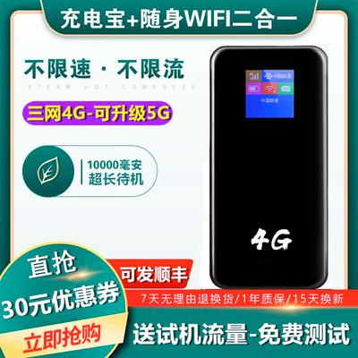 随身wifi充电宝三网4G无线路由器移动联通电信无线上网宝mifi设备