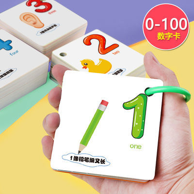 童趣儿童早教幼儿园不烂玩具批发字母宝宝益智卡片趣味数字童趣