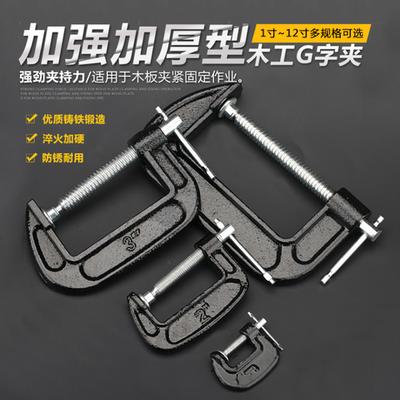 五金工具G字夹 木工夹 固定夹 C型夹具 1-12寸锻打钢g型摇杆夹子