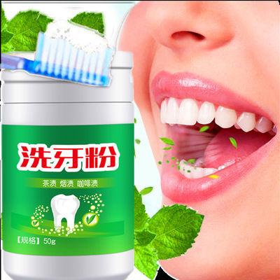 美白牙齿【轻松亮白】洗牙粉去牙渍去口臭白牙粉小苏打牙膏去黄牙