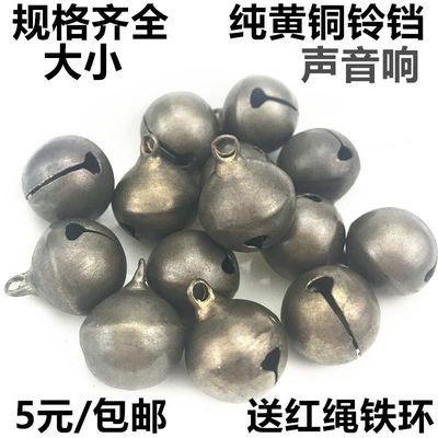 纯铜复古小铃铛批发 手工DIY饰品配件毛坯铜铃铛宠物黄铜铃铛包邮