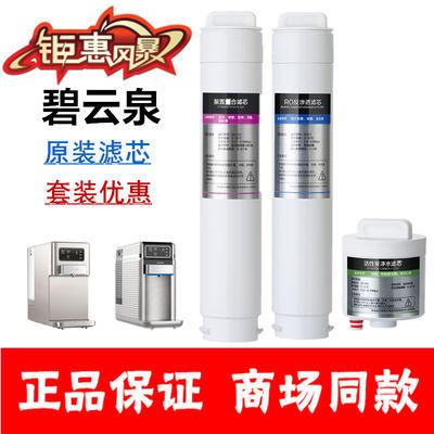 净水器滤芯JST-R302ER302D净水机原装滤芯MC121R123HC1062020新款