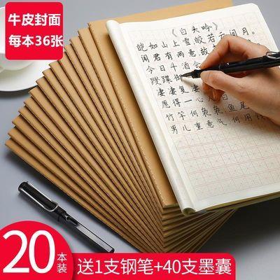 29473/16K牛皮车线硬笔书法专用纸米字格B5练字本学生书写纸练钢笔字帖