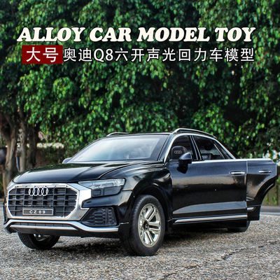 合金车模奥迪Q8模型玩具车男孩1/24仿真车模型金属玩具儿童玩具车
