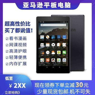 新款亚马逊8寸Kindle fire高清护眼电子书阅读器学习网课平板电脑
