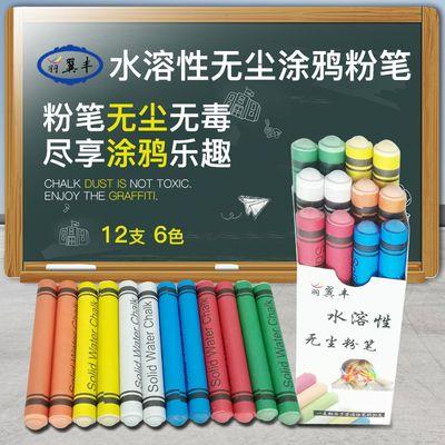 儿童涂鸦水溶性无尘粉笔绘画笔学校老师教学用品水洗环保无毒无味