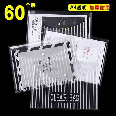 【赠标签贴】A4透明按扣文件袋 资料袋 学生试卷袋 档案袋 收纳袋