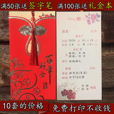 结婚请帖请柬喜帖中国风婚礼高档个性创意批发免费打印 10-100张