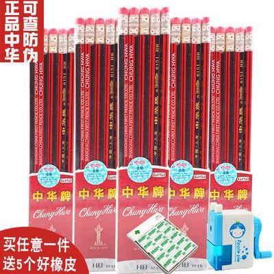 【无铅毒】上海产正品中华铅笔套装儿童小学生HB原木铅笔学习用品