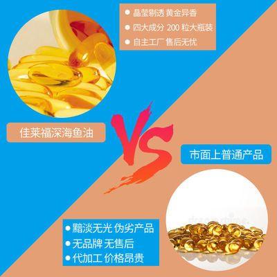 深海鱼油DHA鱼油软胶囊成人可搭视力差补脑鱼肝油卵磷脂记忆力