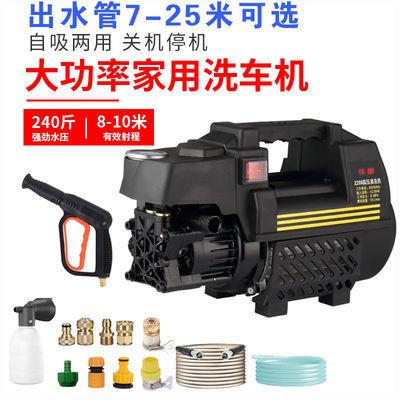 高压洗车机家用220V洗车器套装手提清洗机洗车泵刷车水枪280全套