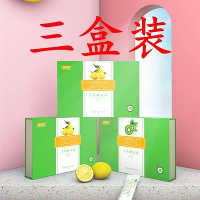 B365水果酵素粉 柠檬味奇异果 正品 孝素粉 老顾客 3盒装/90包