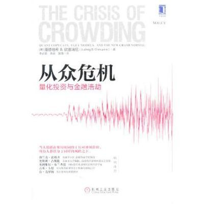 从众危机:量化投资与金融浩劫 钦塞瑞尼,李必龙