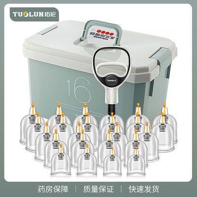 拓伦 真空拔罐器 24罐家用精油拔火罐气罐刮痧 医药箱收纳礼盒装