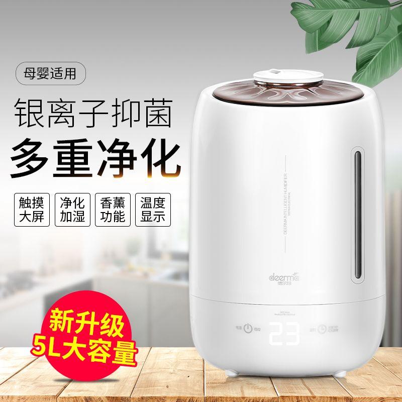 2021德尔玛空气加湿器家用触控静音卧室办公室空调房大容量香薰机
