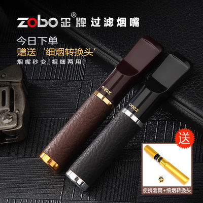 zobo正牌烟嘴循环型可清洗微孔过滤器皮质粗细两用清肺健康净烟器
