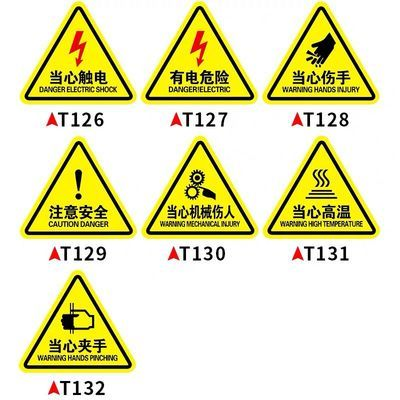 有电危险警示贴机械伤人安全标识牌当心触电标志贴警告提示