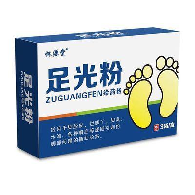 足光粉去脚气泡脚粉脚脱皮水泡脚臭粉脚�`香港脚足光散