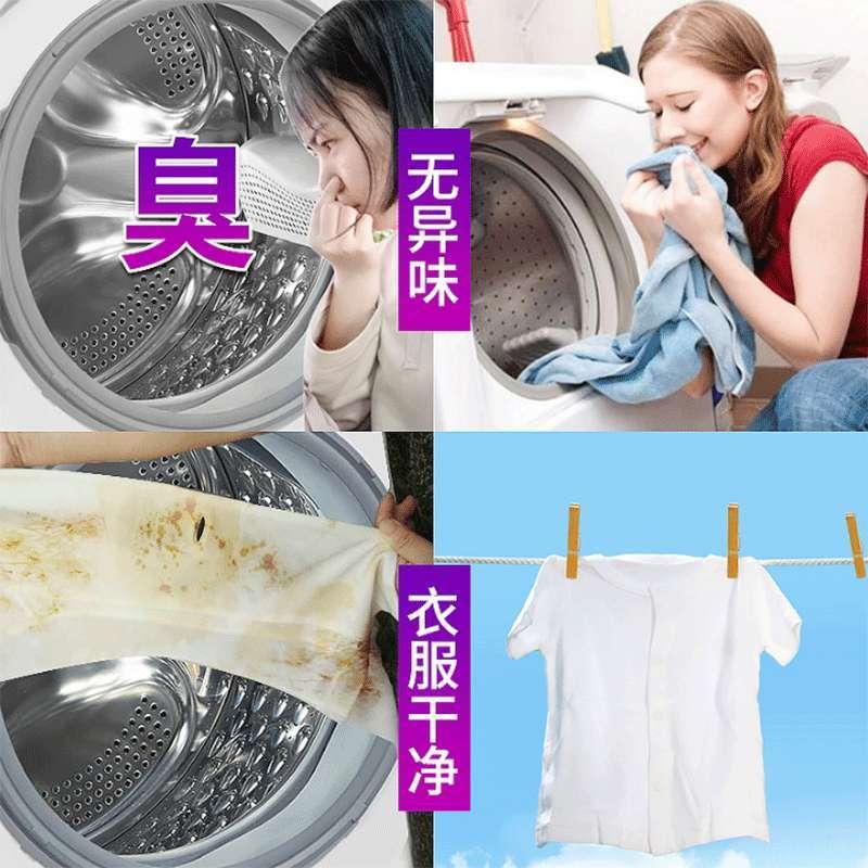 南极人洗衣机杀菌泡腾片全自动滚筒洗衣机去污神器清洗剂除螨家用