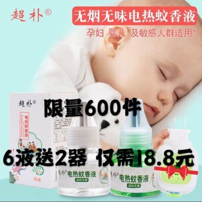 电热蚊香液婴幼儿驱蚊液儿童孕妇驱蚊防蚊液插电式安全无味型套装