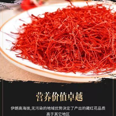 【伊朗正品】藏红花正宗特级西藏野生泡水喝西红花茶1g/3g送镊子