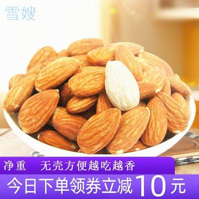 扁桃仁500g可选218g或2斤无壳巴旦木肉零食坚果炒货可选苦杏仁肉