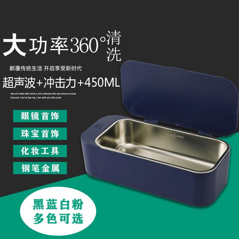 超声波清洗机家用洗眼镜机隐形眼镜清洗机电动小型首饰手表清洗器