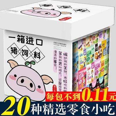 网红猪饲料零食大礼包好吃的整箱休闲小吃批发便宜送女友520礼物