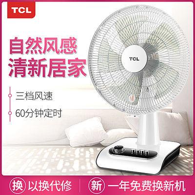 TCL台扇家用台式定时电风扇小型学生宿舍静音摇头节能桌面电风扇