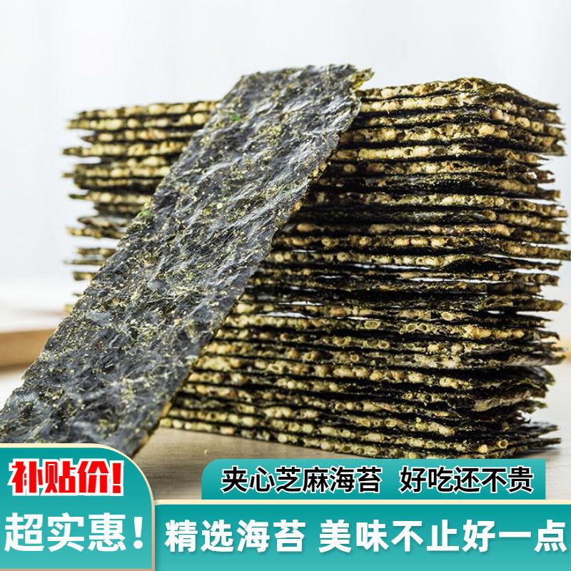 海苔芝麻夹心脆休闲小零食批发海苔片儿童即食海苔125g/袋