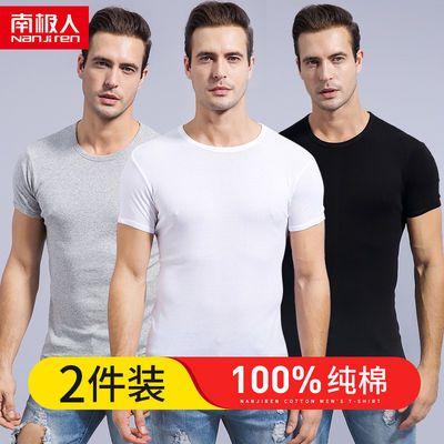 南极人男士短袖t恤纯色圆领修身衣服夏季潮流纯棉白半袖体恤男装