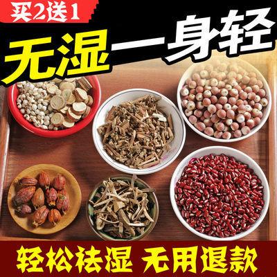 【买3送2再送杯】红豆薏米茶祛湿茶养生茶除湿胖湿气驱寒健脾30包