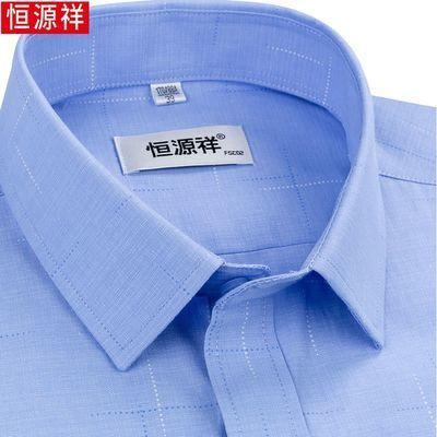 恒源祥长袖衬衫男春季款商务休闲中青年爸爸装浅蓝色印花男士衬衣